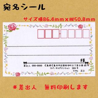 シンプル 宛名シール 50枚 差出人無料印刷