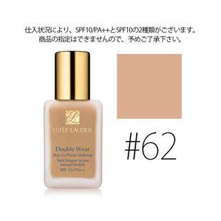 【新品*送料込】エスティーローダー ダブルウェア 62