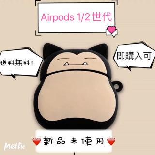 AirPods ケース エアーポッズカバー カビゴン