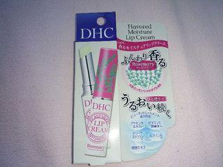 DHC 香るモイスチュアリップクリーム1.5g