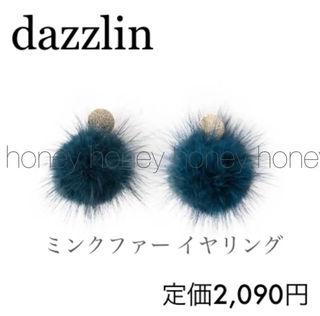 定価2,090円ふわふわミンクファーイヤリングブルー