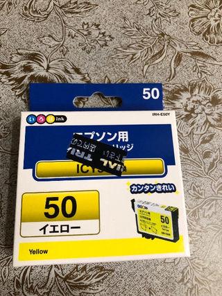 EPSON50イエロー