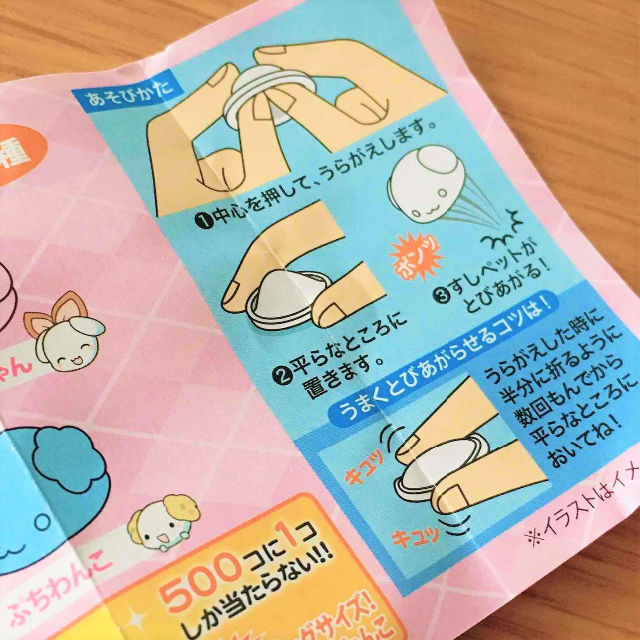 無添くら寿司(ビッくらポン!)すしペットポン!(しゃりうさ)