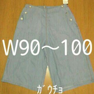 新品 W90~100 股下42 薄手 大きいサイズ