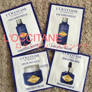 ロクシタンスキンケア化粧水&美容液