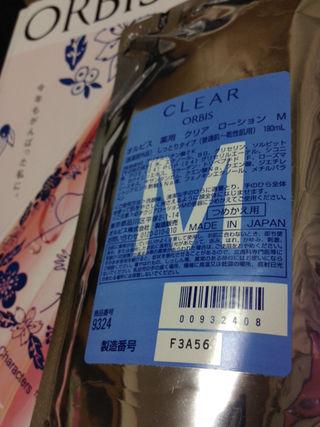【オルビス】化粧水薬用クリアローション