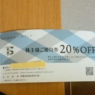 【複数枚は値引き】ローズバッド 20%オフ 割引券