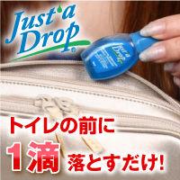 超消臭 ジャストアドロップ トイレの前に1滴 500回分