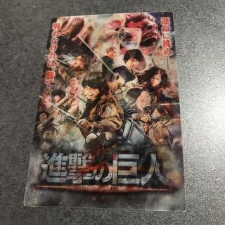 三浦春馬 進撃の巨人カード