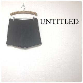 75美品UNTITLED ショートパンツ  シンプル
