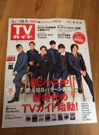 TVガイド 関東版 1/∞