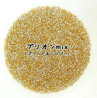 ブリオン(シルバー&ゴールド)mixデコパーツ ネイル