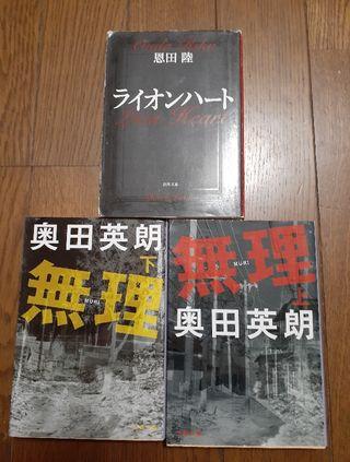 無理 上下/奥田英郎・ライオンハート/恩田陸文庫3冊set