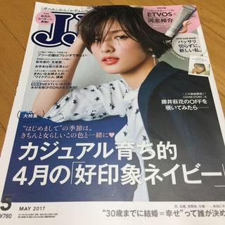 JJ「2017.5月号」おまとめお得