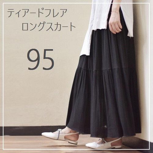 【ブラック 95】ティアード フレア ロングスカート - フリマアプリ&サイトShoppies[ショッピーズ]