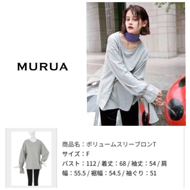 新品タグ付きMURUA ボリュームスリーブロンT(MURUA(ムルーア) ) - フリマアプリ&サイトShoppies[ショッピーズ]