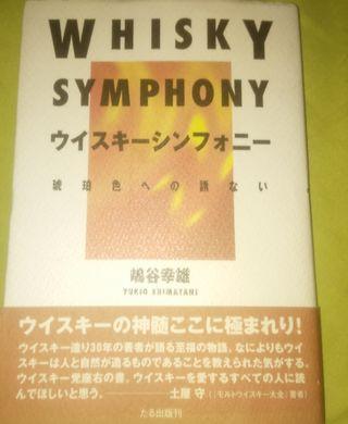 ウイスキーシンフォニー:琥珀色への誘ない