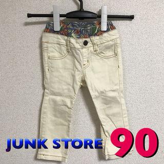 【JUNK STORE】パンツ 90