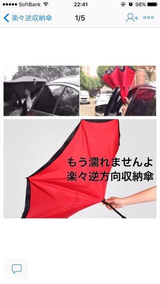 楽々逆収納傘