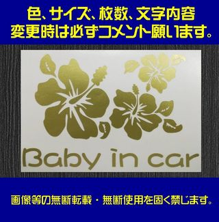 No.1 Baby in car カッティングステッカー