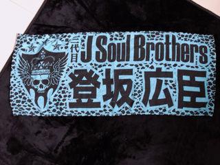 【即購入OK】三代目JSB # 登坂広臣