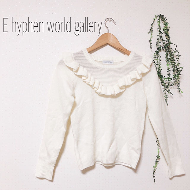 E hyphen world gallery フリルニット