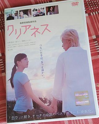 【DVD/クリアネス】