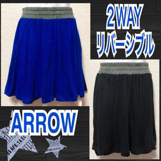 【新品/ARROW】バイカラー2WAYリバーシブルスカート