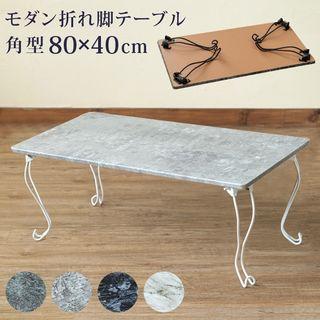 モダン折れ脚テーブル 角型