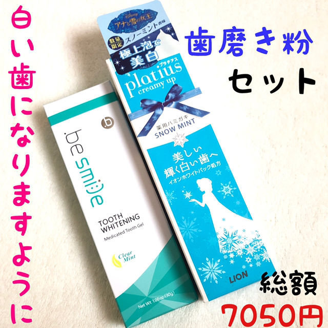 歯磨き粉 ビースマイル tw 薬用 プラチアス ホワイトニン - フリマアプリ&サイトShoppies[ショッピーズ]