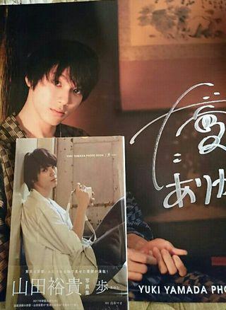 山田裕貴  写真集  サイン入りポスター付