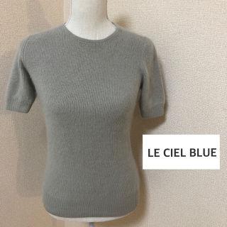 LE CIEL BLEU /  半袖ニット