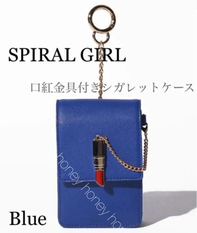 定価2,900円口紅金具付きシガレットケース青(Spiral Girl(スパイラルガール) ) - フリマアプリ&サイトShoppies[ショッピーズ]