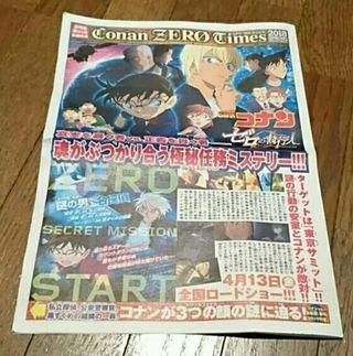 コナン 新聞