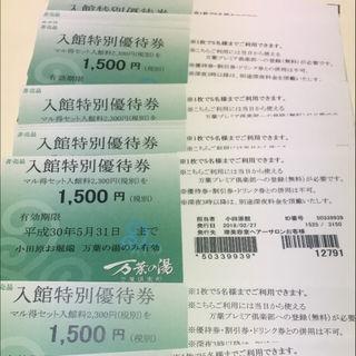 入館料50%off券小田原万葉の湯