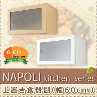 ナポリキッチン 上置き食器棚(60cm幅)NPK-UE60