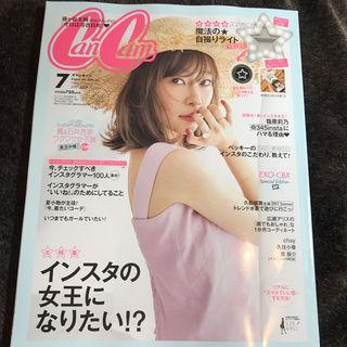 【未読新品】キャンキャン7月号2017年cancam