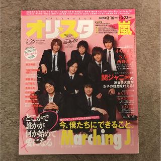 オリスタ2012年3月発売(難あり)