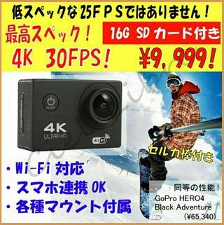最安値 4K Wi-Fiゴープロ並のプロアクションカメラ