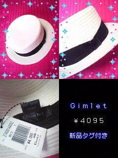 新品4095円のGimletカンカン帽子◎送料分衣類サービス