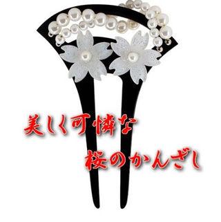 ヘアアクセサリー かんざし 桜 パール 結婚式 成人式 髪飾