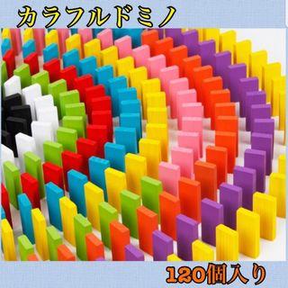 ドミノ おもちゃ 積み木 知育玩具 ベビー キッズ