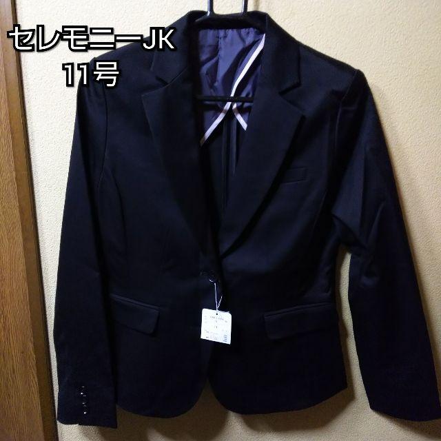 新品セレモニージャケット/黒/11号