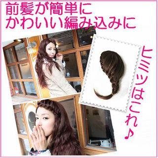 レディース 編み込み 前髪ウィッグ つけ毛 エクステ三つ編み