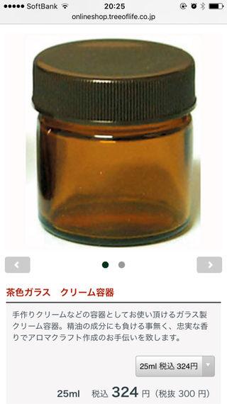 生活の木 茶色ガラス クリーム容器