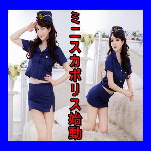 【夜の婦人警官】コスプレ 制服 半袖 3点セット 限定