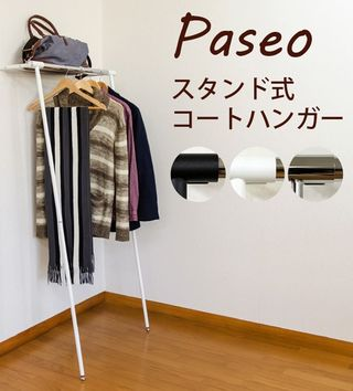 Paseo スタンド式コートハンガー