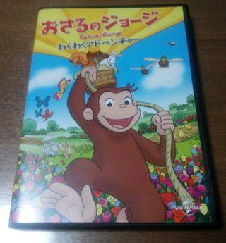 DVD おさるのジャージ わくわくアドベンチャー