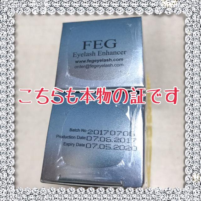 大人気FEGまつげ美容液正規品3ml約2ヶ月分×2本
