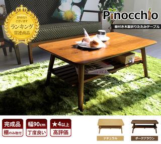 【送料無料】折りたたみテーブル ローテーブル ダークブラウン